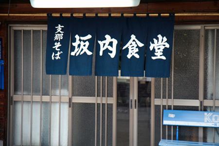坂内食堂1
